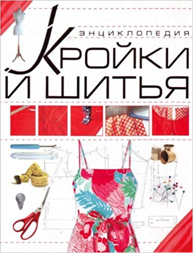 Знциклопедия Кройки и Шитья (Encyclopedia of Cutting and Sewing) at the tchad workroom sewing class in chicago